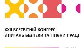 Перший заступник Голови Держпраці Ігор Дегнера бере участь у ХХІІ Всесвітньому конгресі з питань безпеки та гігієни праці