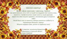 Привітання начальника Управління Держпраці у Сумській області з Днем захисників і захисниць Украї́ни